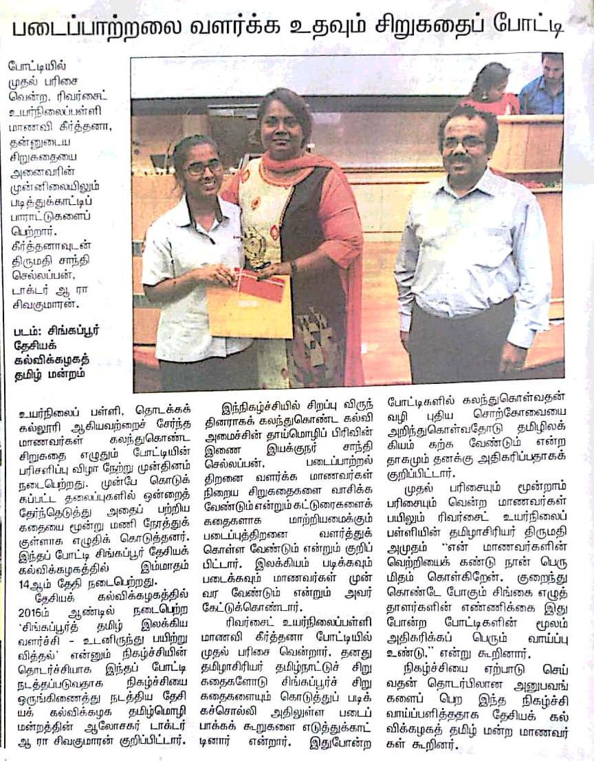 Tamil Short Story Writing Competition- Prize Presentation Ceremony